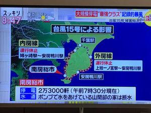 千葉県断水,停電中,ガソリンスタンド,コンビニ,スーパー,営業
