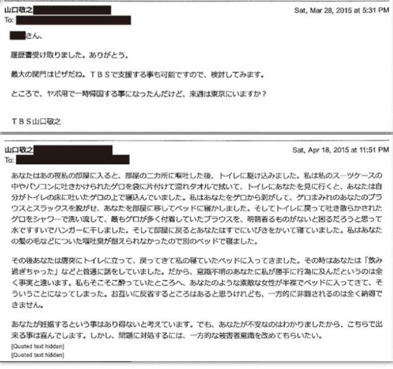 伊藤詩織,メールの内容