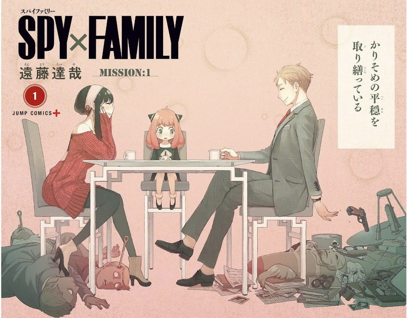 SPY×FAMILY,スパイファミリー ,1巻,漫画村
