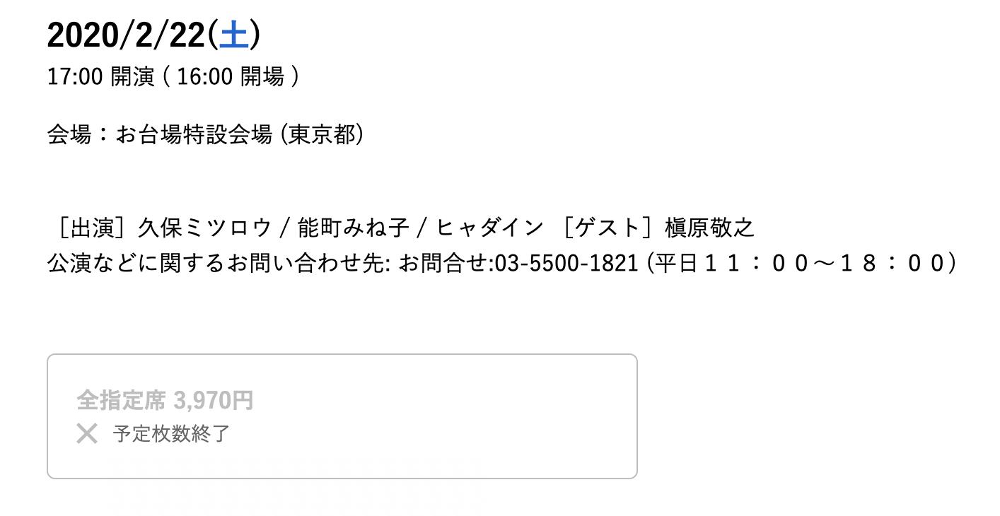 槇原敬之,コンサート,2020