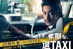 素敵な選TAXI,タクシー,再放送,無料,見逃し配信